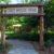 Hiking Trail at Arbor Day Farm Tree Adventure - Nebraska City, NE